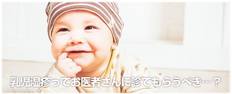 乳児湿疹ってお医者さんに診てもらうべき…?